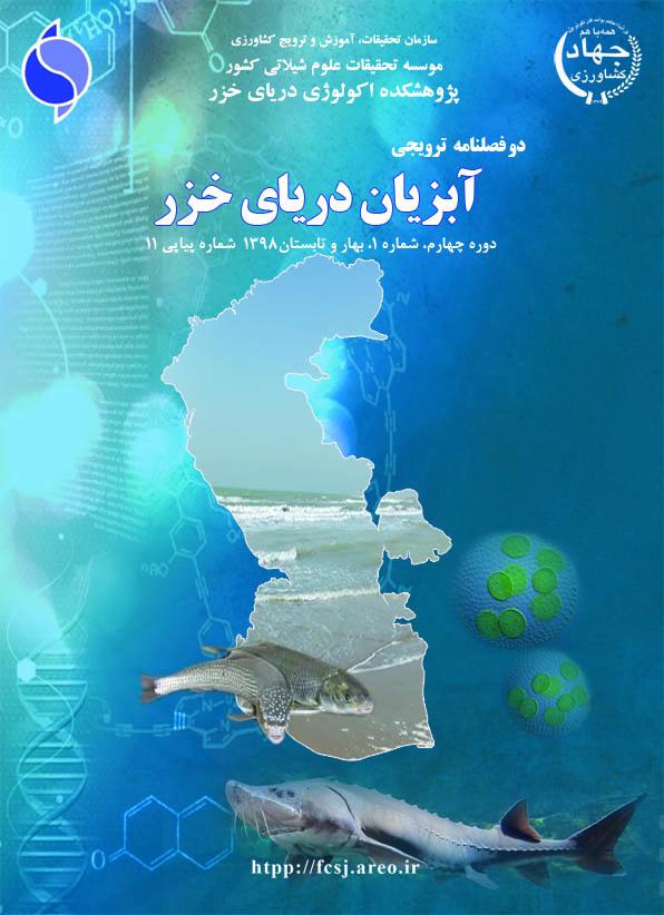 مجله آبزیان دریای خزر